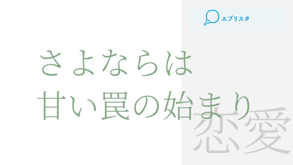 さよならは甘い罠の始まり | エブリスタ 恋愛小説.Novels.