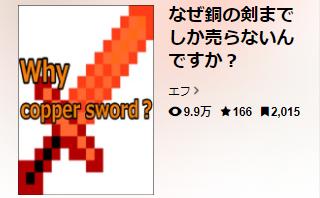 なぜ銅の剣までしか売らないんですか? | 作者: エフ