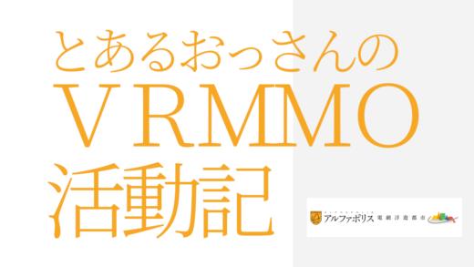 とあるおっさんのVRMMO活動記 | 作者: 椎名ほわほわ