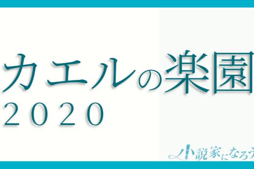 【土日限定】カエルの楽園2020 作者:百田尚樹