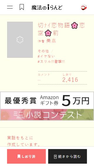 恋 空 | 作者: 美嘉