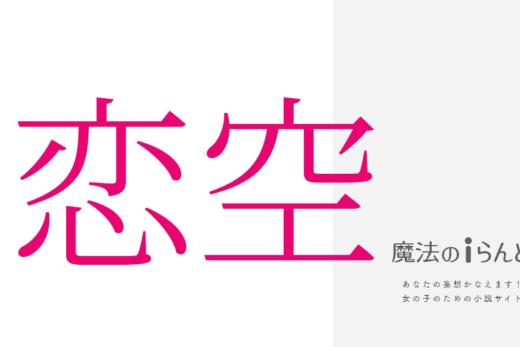 恋空 | 作者: 美嘉