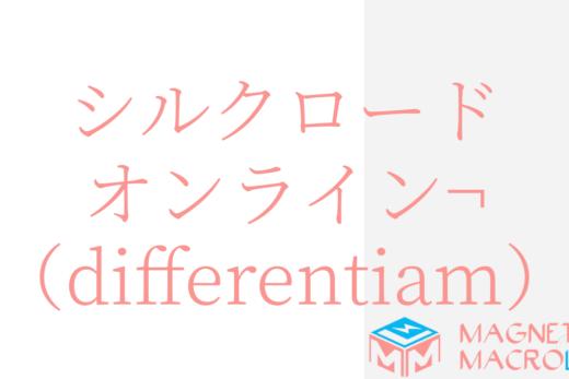 シルクロードオンライン¬ (differentiam) | 作者: hachu