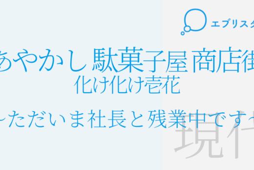 あやかし駄菓子屋商店街 化け化け壱花 ~ただいま社長と残業中です~ | 作者: あゆみん