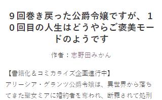 9回巻き戻った公爵令嬢です が、10回目の人生はどうやらご褒美モードのようです | 作者: 志野田みかん
