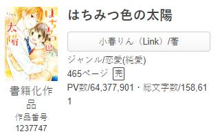 恋愛 小説 野いちご はちみつ色の太陽 | 作者: 小春りん(Link)