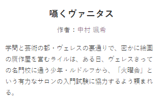 囁くヴァニタス   作者: 中村 颯希