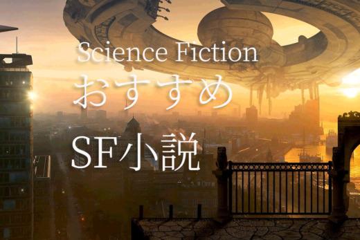 おすすめ SF