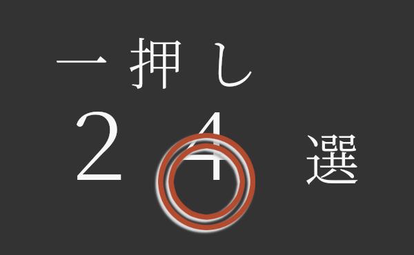 小説 一押し24選