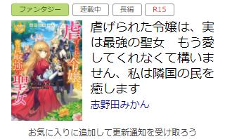 虐げられた令嬢は、実は最強の聖女 もう愛してくれなくて構いません、私は隣国の民を癒します | 作者: 志野田みかん