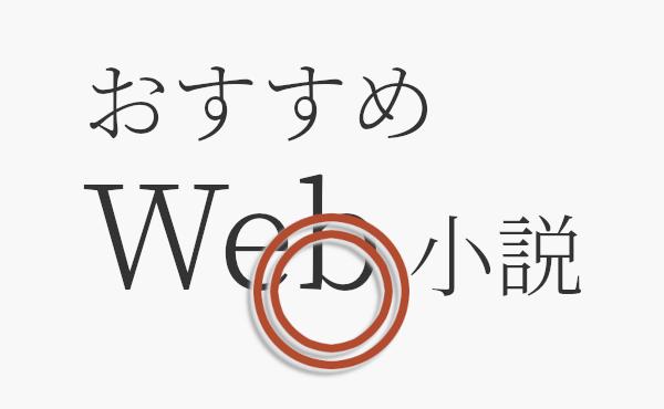おすすめWeb 小説