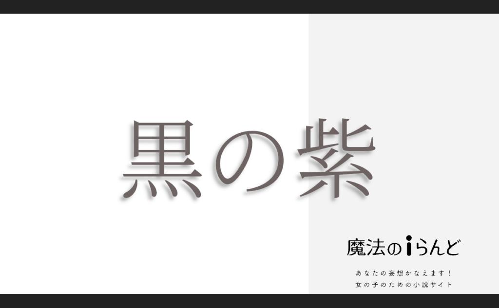 小説 恋愛 魔法のiらんど   黒の紫   作者: 高野 麦
