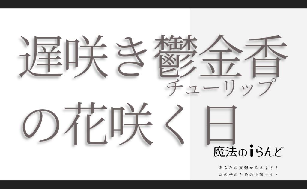 遅咲き鬱金香(チューリップ)の花咲く日 | 作者: 白妙スイ