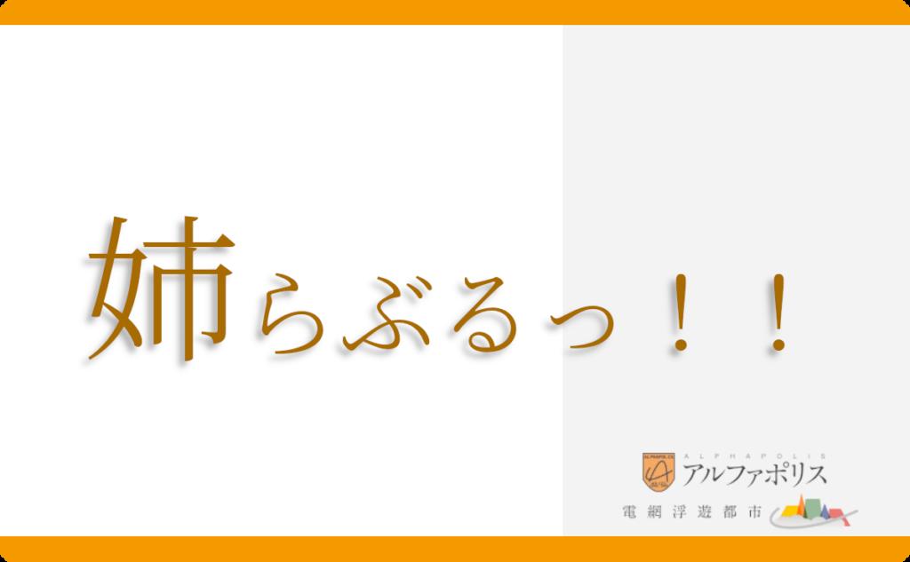 姉らぶるっ!!   作者: 此葉菜咲夜withチームあねらぶる