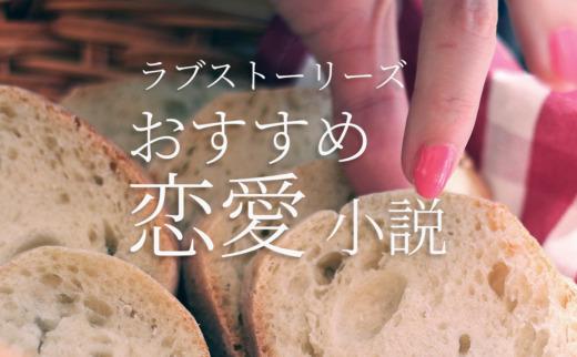 おすすめ 恋愛 小説 - 1 -