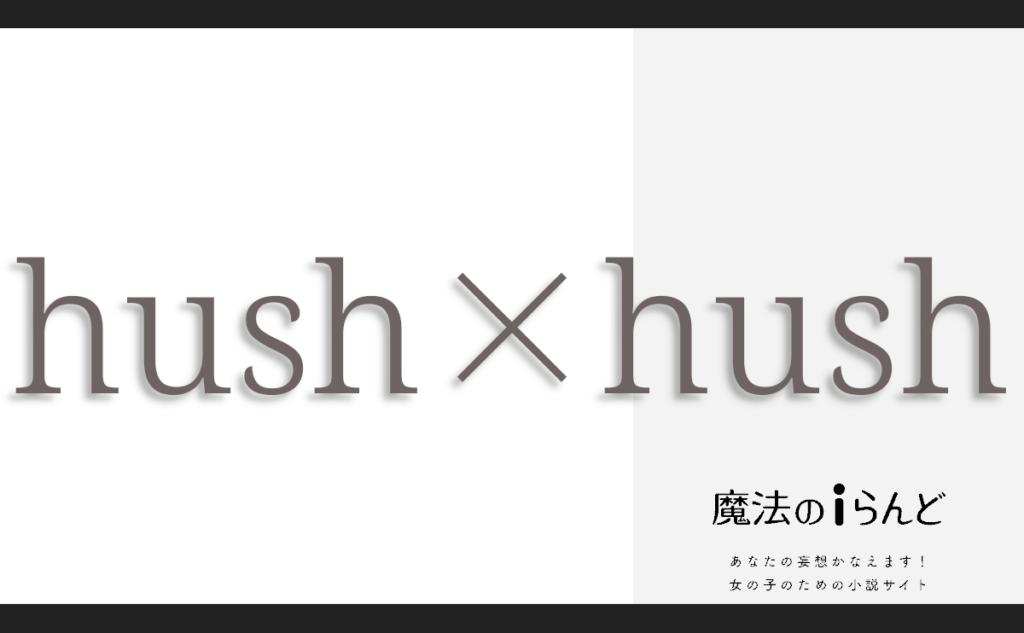 小説 恋愛 魔法のiらんど   hush×hush   作者: 咲坂ゆあ
