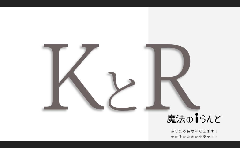 小説 ミステリー 魔法のiらんど | KとR【完】 | 作者: ユニモン