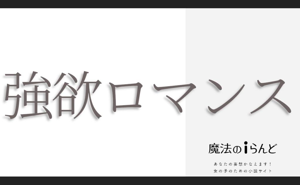 小説 恋愛 魔法のiらんど   強欲ロマンス   作者: 伊吹春乃