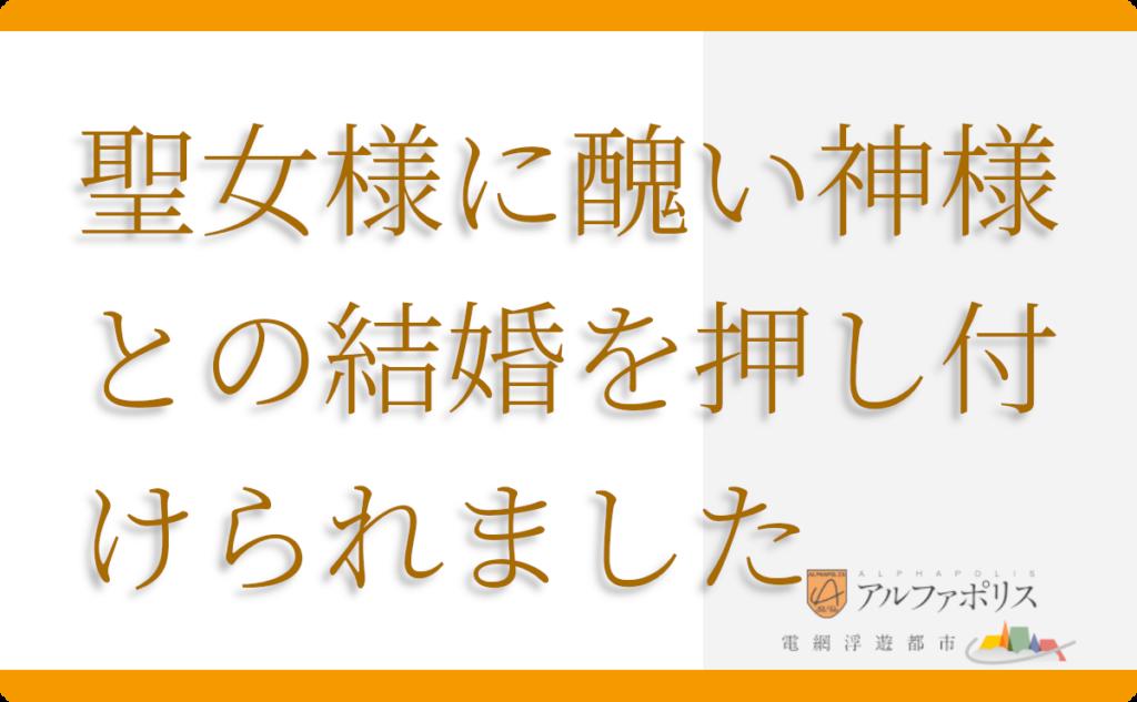 小説 恋愛 アルファポリス | 聖女様に醜い神様との結婚を押し付けられました | 作者: 村咲