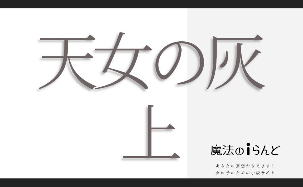 小説 ミステリー 魔法のiらんど | 天女の灰 上 | 作者: あゆみん