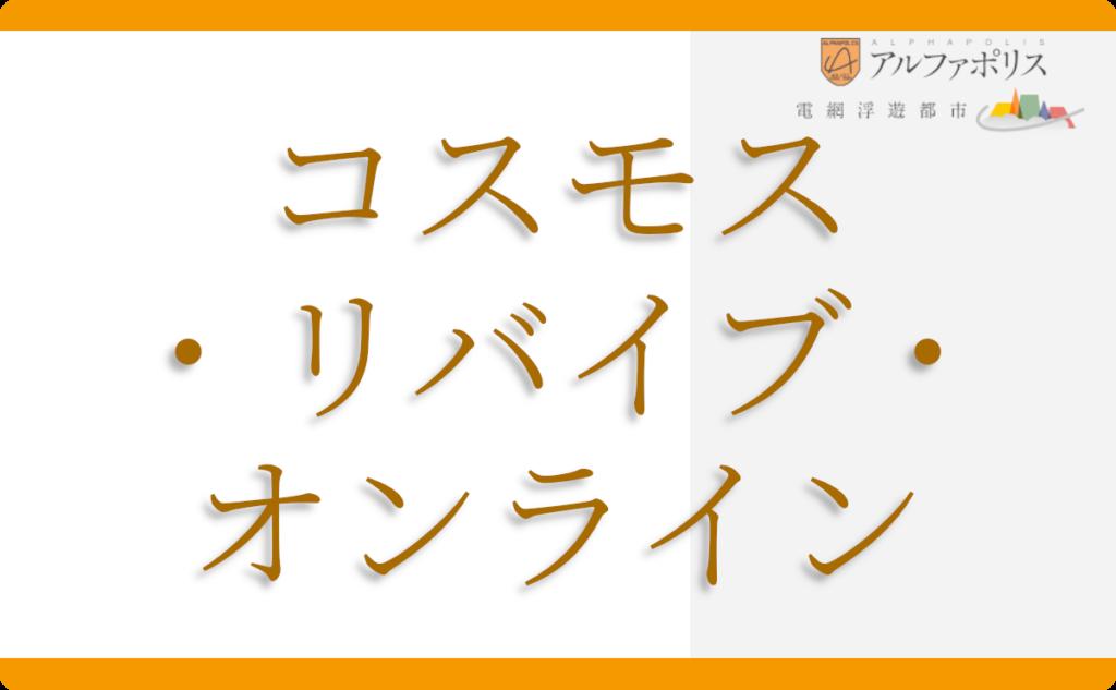 小説 SF アルファポリス   コスモス・リバイブ・オンライン   作者: hirahara