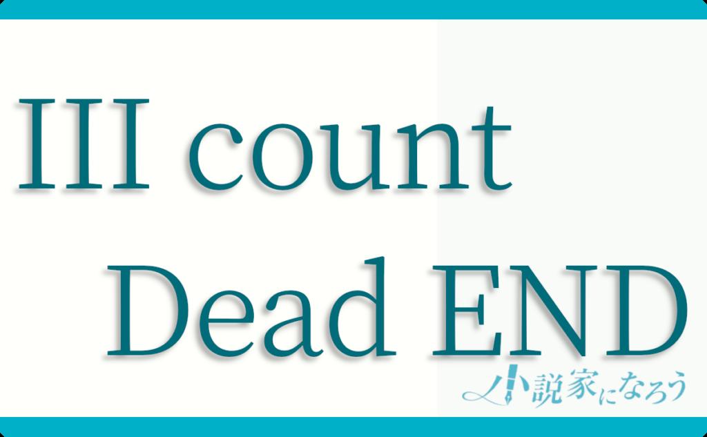 III count Dead END   作者: 吹雪