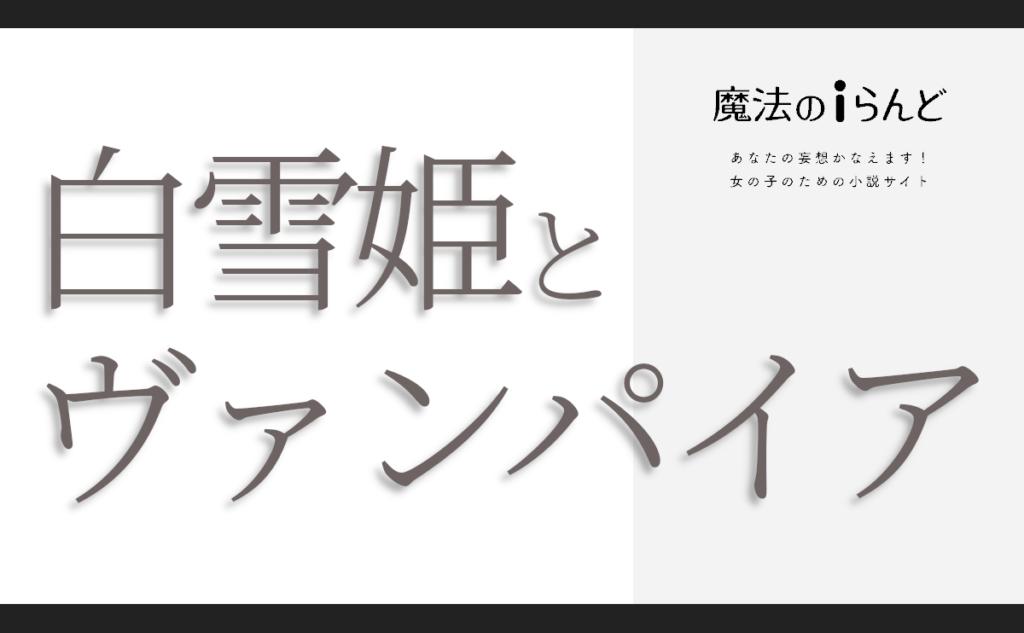 白雪姫とヴァンパイア(1)【完】 | 作者: 澪川 夜月