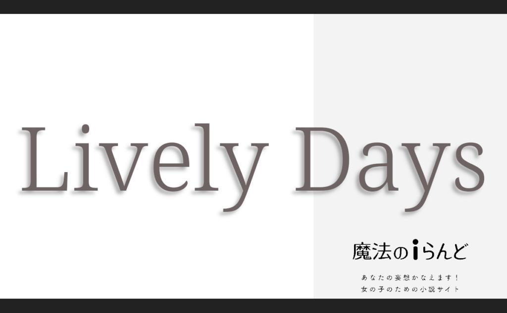 Lively Days | 作者: 霖雨
