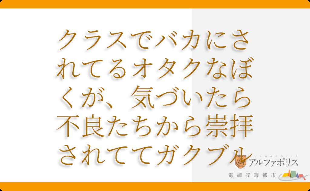 クラスでバカにされてるオタクなぼく   作者: 諏訪錦
