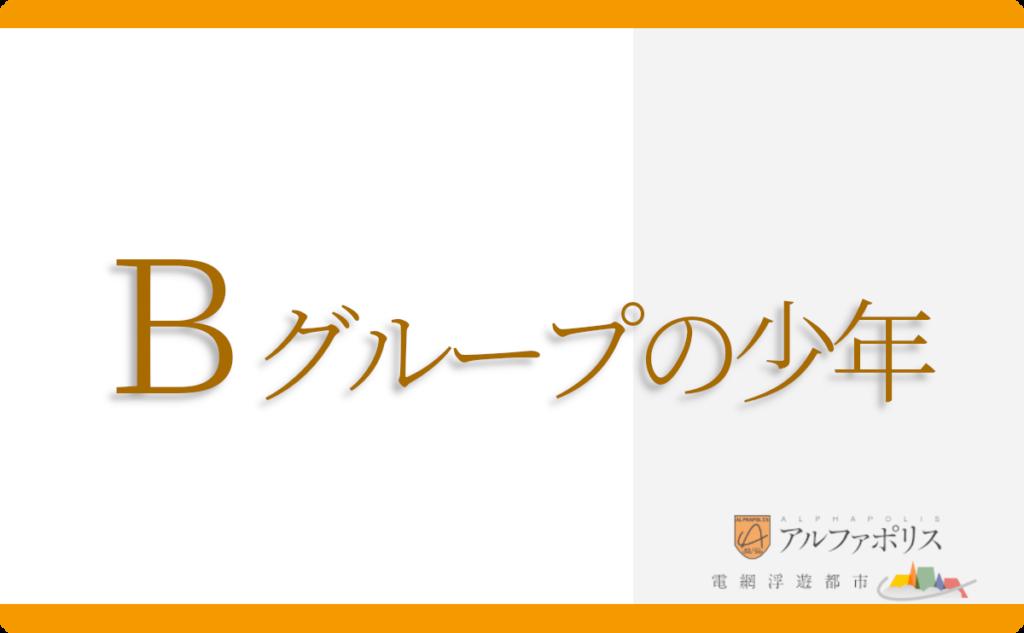 Bグループの少年   作者: 櫻井春輝