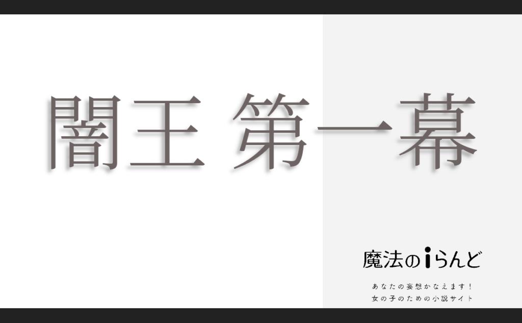 小説 ミステリー 魔法のiらんど | 闇王 第一幕 【完】 | 作者: 桐夏 玲