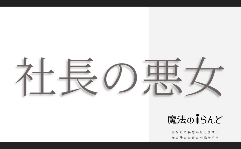 小説 恋愛 魔法のiらんど   社長の悪女   作者: 野崎めい